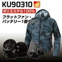 サンエス KU90310b1f2 空調風神服 フード付 長袖...