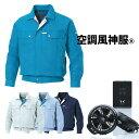 サンエス 空調服 セット 作業ジャンパー KU90450b1f1 傾斜ファン+バッテリー1個セット空調風神服 熱中症対策に効果的 大きいサイズ対応送料無料 (一部地域を除く)