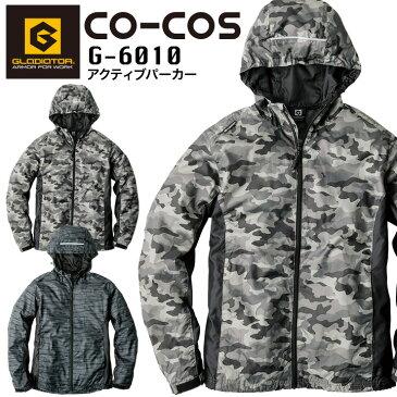 アクティブパーカー コーコス G-6010 男女兼用 メンズ レディース ジャケット ブルゾン 反射 迷彩 カモフラ アウトドア 釣り 作業着 作業服