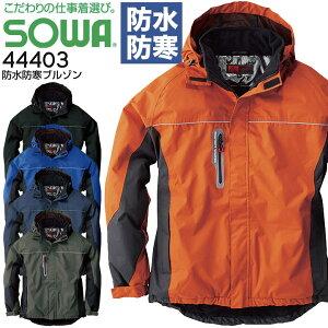 SOWA 防水防寒ブルゾン 44403 アウター 防寒着 防寒服 男女兼用 メンズ レディース ジャケット 作業服 作業着 アウトドア 釣り バイク 大きいサイズ かっこいい