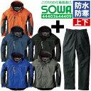 上下セット 防水防寒ブルゾン 防水防寒パンツ SOWA 44