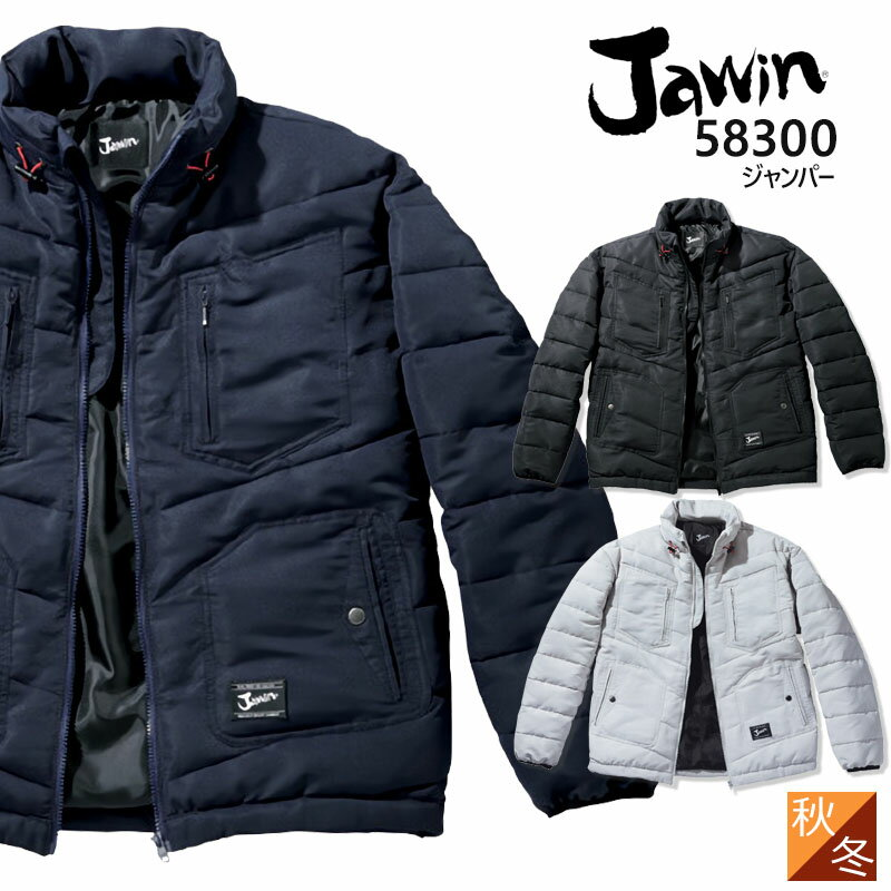 防寒ジャンパー ジャウィン 58300 ブルゾン ダウンジャケット グログラン素材 作業服 作業着 防寒服 防寒着 Jawin