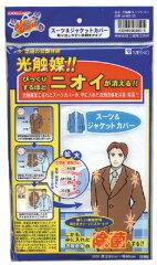 光触媒スーツカバー(1枚入り)【衣類を消臭・除菌】