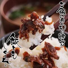 ご飯のおともに絶品しぐれ!しょうがの風味とアサリの濃厚なうまみが抜群!【ごはんのお友】【...