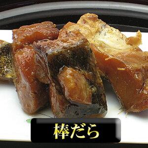 【ネコポス便不可】関西ではおせちに必需品の【棒だら】北海道産の真鱈を厳選♪「北海…