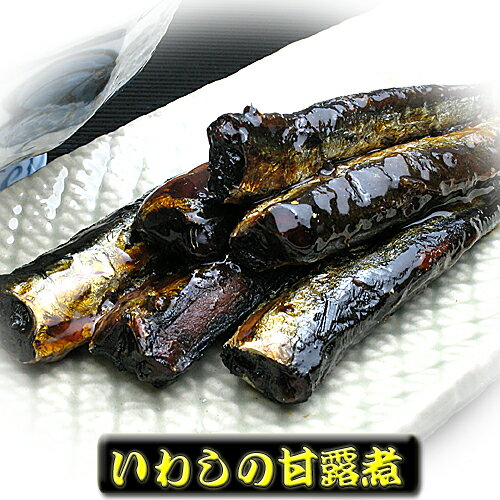 魚介類・水産加工品, イワシ  500g
