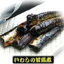 いわし甘露煮 100g【つくだに ご飯のお供 佃煮 ハマグリ ごはんのおとも しぐれ ...