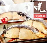 【送料無料】鰆の味噌漬 焼 3切 お祝 内祝 お返し お取り寄せ ギフト