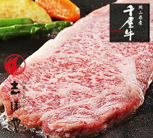 【送料無料】千屋牛 サーロインステーキ 高級 岡山県産 黒毛和牛 熟成肉 お祝 内祝 お返し お取り寄せ ギフト180g×2枚