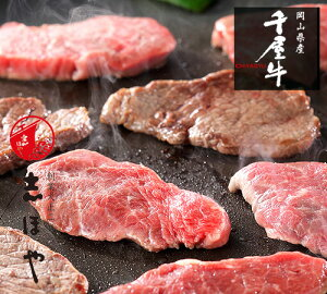 【送料無料】千屋牛 焼肉セット (モモ) 高級 岡山県産 黒毛和牛 熟成肉 お祝 内祝 お返し お取り寄せ ギフト(500g)