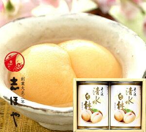 清水白桃缶詰(2缶入)