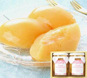 岡山果実のフルーツコンポート(清水白桃×2本) お祝 内祝 お供え お返し お取り寄せ ギフト