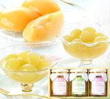 岡山果実のフルーツコンポート(清水白桃・ピオーネ・マスカット) お中元 お祝 内祝 お供え お返し お取り寄せ ギフト