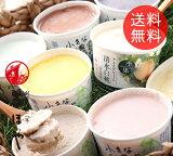 【送料無料】岡山の牧場アイス-8種詰合せ(Cセット8個入) お祝 内祝 お供え お取り寄せ お中元 ギフト