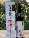 「梅酒」越後の蔵秘伝仕込み日本酒/父の日お父さん/プレゼント父の日/プレゼント父の日/酒