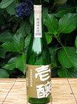 「壱醸」純米無濾過生酒
