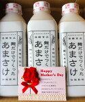 八海山麹だけでつくった「あまさけ」825g×3本母の日ギフト発酵食品