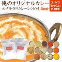 粉スパイスミックス 500円 ポ...