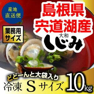 宍道湖産砂抜き冷凍大和しじみ(シジミ)Sサイズ10kgを爆安で御提供します。