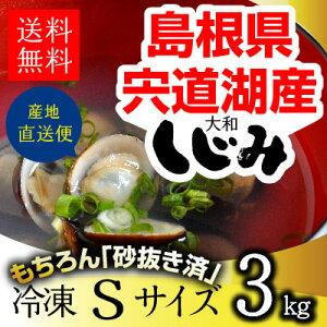 送料無料!宍道湖産砂抜き冷凍大和しじみ(シジミ)Sサイズ3kgを爆安で御提供します。