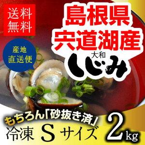 送料無料!宍道湖産砂抜き冷凍大和しじみ(シジミ)Sサイズ2kgを爆安で御提供します。