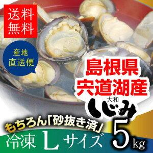送料無料!宍道湖産砂抜き冷凍大和しじみ(シジミ)Lサイズ5kgを爆安で御提供します。