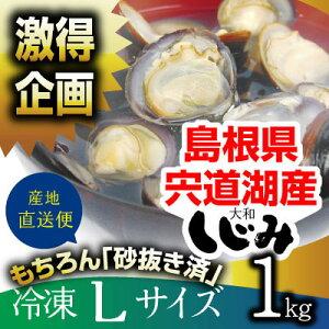 宍道湖産砂抜き冷凍大和しじみ(シジミ)Lサイズ1kgを激得で御提供します。