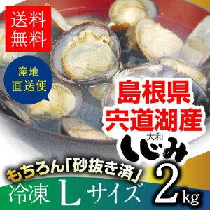 送料無料!宍道湖産砂抜き冷凍大和しじみ(シジミ)Lサイズ2kgを爆安で御提供します。