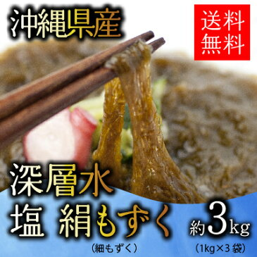 【もずく】【沖縄】【糸もずく】3kg 業務用でも好評♪送料無料!厳選された沖縄県産の絹もずく(細もずく)を深層水につけ込んでもずく本来の美味しさを最大限に引き出しました!太もずくでは味わえない極細感♪