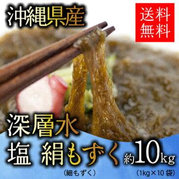 【もずく】【沖縄】【生もずく】10kg 業務用でも好評♪送料無料!厳選された沖縄県産の絹もずく(細もずく)を深層水につけ込んでもずく本来の美味しさを最大限に引き出しました!太もずくでは味わえない極細感♪
