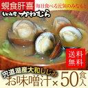 【味噌汁】【本格・しじみ汁 50食セット】国産しじみ40g♪このボリュームでなんと1食140円…