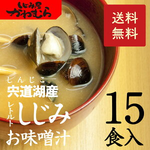 送料無料レトルト宍道湖産大和しじみ味噌汁15食入