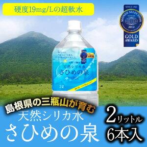 【シリカ水】【シリカウォーター】【ミネラルウォーター】【水】お肌のために、天然シリカ水さひめの泉2L×6本入り(12L)硬度19mg/Lの超軟水