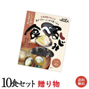 宍道湖産食べるしじみお味噌汁ギフトセット