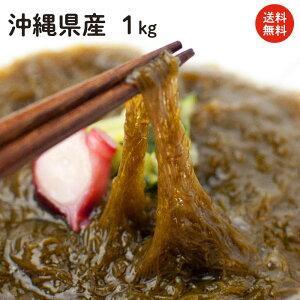沖縄県産絹もずく1kg