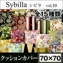 Syb-cu-70x70