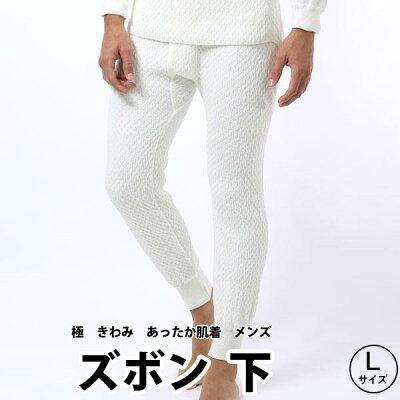 エベレスト登山隊使用 防寒 保温 健康肌着 シャツ あったか 人気ひだまり 極-きわみ- ズボン...