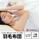 羽毛布団 シングル マザーグース 20番 西川羽毛掛け布団 ...