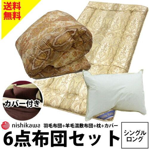 ★売り切れました★枕、羊毛混敷きふとんに西川2枚合わせ羽毛の3点セット...