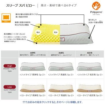 枕【昭和西川】muatsu〜ムアツ〜 Sleep Spa スリープスパ ムアツまくら ピロー 高弾性(ロータイプ sp-2 65×36cm)18ss★低め、弾力、しっかり支える、ポリジン加工、日本製★