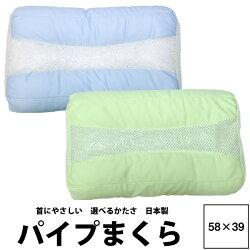 【東京西川】パイプ枕58×39cmかためふつう首にやさしい高さ調節可能補充用パック付洗える日本製国産通気性抜群衛生的清潔しっかり支える耐久性メッシュウォッシャブルメイドインジャパン横向きピロー