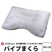 【東京西川】パイプ枕58×39cm高さ調節可能洗える日本製国産通気性抜群肌にやさしい側生綿100%衛生的清潔しっかり支える耐久性リバーシブルウォッシャブルメイドインジャパン横向き寝寝返りピロー