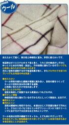 【東京西川】キャメル入りウール毛布(シングル140×200cm)日本製吸湿性、放湿性、弾力性抜群天然繊維「ラクダの獣毛」使用泉大津純国産ギフト贈り物に高級チェック柄FA5301zz【送料無料】