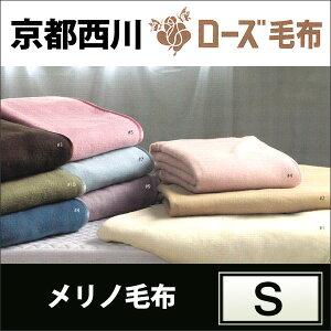 ローズメリノ毛布 シングル