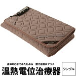 送料無料東京西川ドクターセラスリーエスSSS3Sベッドタイプ(シングル100×195×3cm)★ドクセラ、ニューバージョン、電位・温熱組合せ家庭用医療機器★IC1100