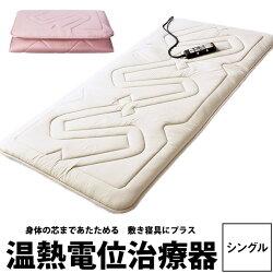 送料無料東京西川ドクターセラスリーエスSSS3Sフロアータイプ(シングル100×200×5.5cm)★ドクセラ、ニューバージョン、電位・温熱組合せ家庭用医療機器★DD8090