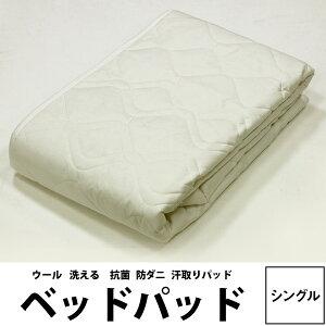 敷きパッド ベッドパッド ウー...