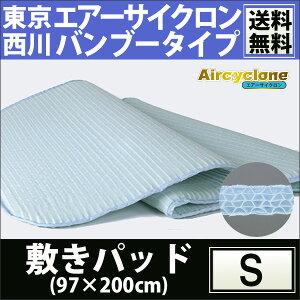 【東京西川】 aircyclone エアーサイクロン敷きパッド〜バンブー竹タイプ〜(シングル97×200...