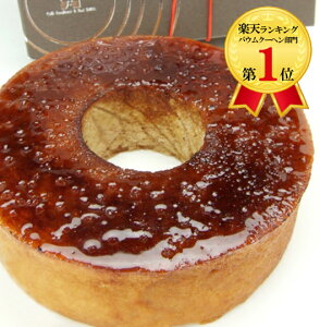 和三盆の上品な甘さとパリッとほろ苦いカラメルが絶品!しっとりパリパリ新食感バウムクーヘン...