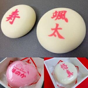 一升餅★楽天販売スタート記念★最高級の滋賀羽二重もちを使用した美味しいお餅★1歳お誕生日(御祝…